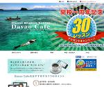 ダバオカフェ(DavaoCafe)