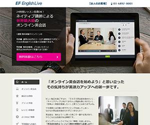 イングリッシュライブ(English Live)