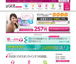 ジオスオンライン(GEOS Online)
