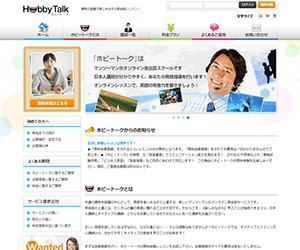 ホビートーク(Hobby Talk)