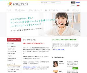 スモールワールド(SmallWorld)