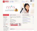 ワールドオンラインイストーク(WOI)