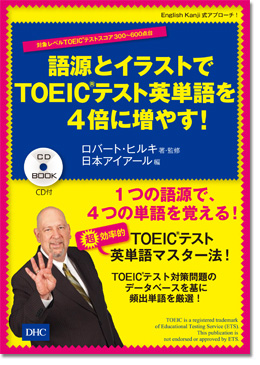 語源とイラストでTOEIC(R)テスト英単語を4倍に増やす!
