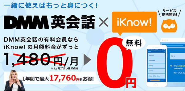 DMM英会話【DMM英会話×iKnow!サービス提携開始】