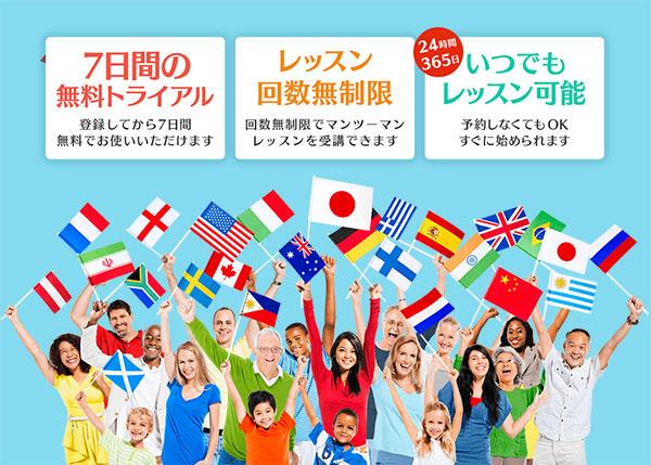 ネイティブキャンプ【7日間無料トライアルキャンペーン】