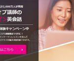 イングリッシュライブ【1週間無料体験 キャンペーン】
